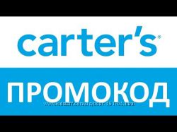Продам Carters купон -30 на основной и -20 free ship на исключения