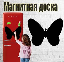 Магнитная доска на холодильник Бабочка 30х40см
