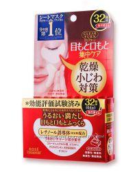 Kose Cosmeport Японские патчи против морщин для кожи вокруг глаз и губ