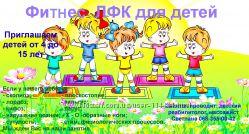 ЛФК фитнес для детей
