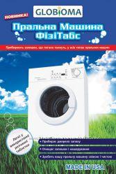 ФизиТабс удаление неприятного запаха в стиральных машинах США
