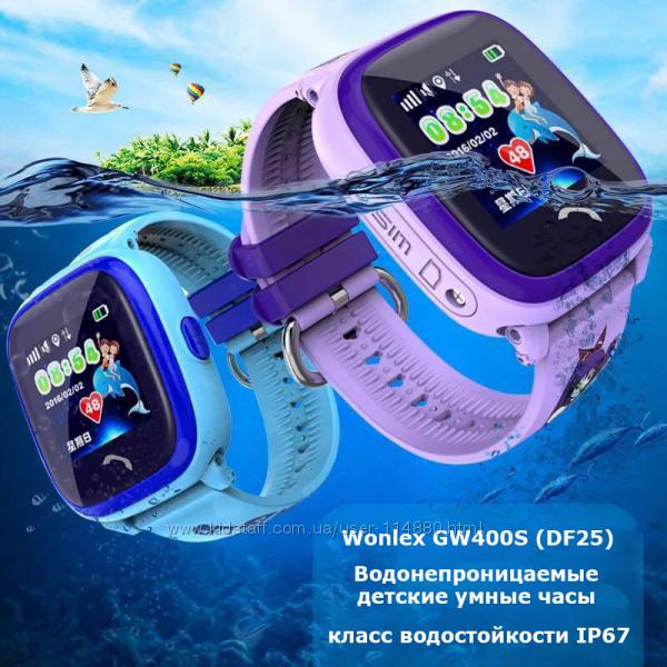 Водонепроницаемые детские умные часы DF25