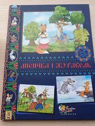Лисичка і журавель казки