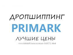 Дропшиппинг одежды Primark