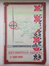 топографические карты областей украины 1200000