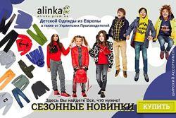 Сп под 0 процентов детская одежда из Венгрии Алинка