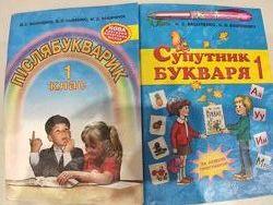 1 клас читання Супутник букваря, Післябукварик, Хрестоматія, Читаю сам