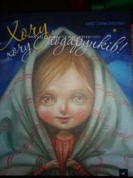 Детские книги Хочу подарунків, Волшебник изумрудного города, Подарок для Сн