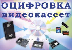 запишем с видео кассет на любые носители