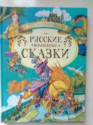 Сборник Русские волшебные сказки изд-ва Махаон