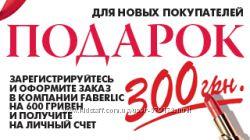 Стать консультантом - регистрация Фаберлик Украина  бесплатно ПОДАРКИ