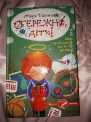 Книги детские в идеальном состоянии