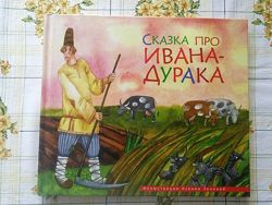 Сказка про Ивана Дурака детская книга Махаон