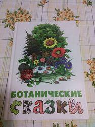 Ботанические сказки детская книга