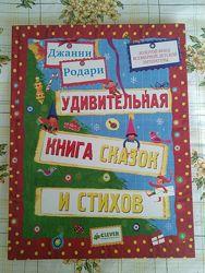 Джанни Родари Удивительная книга сказок и стихов clever клевер