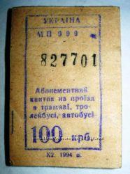 Билеты на проезд. Харьков.