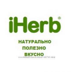 Покупки, заказы с сайта iherb и других иностранных сайтов входит только тов