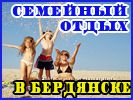 Номера в семейном пансионате - Бердянск