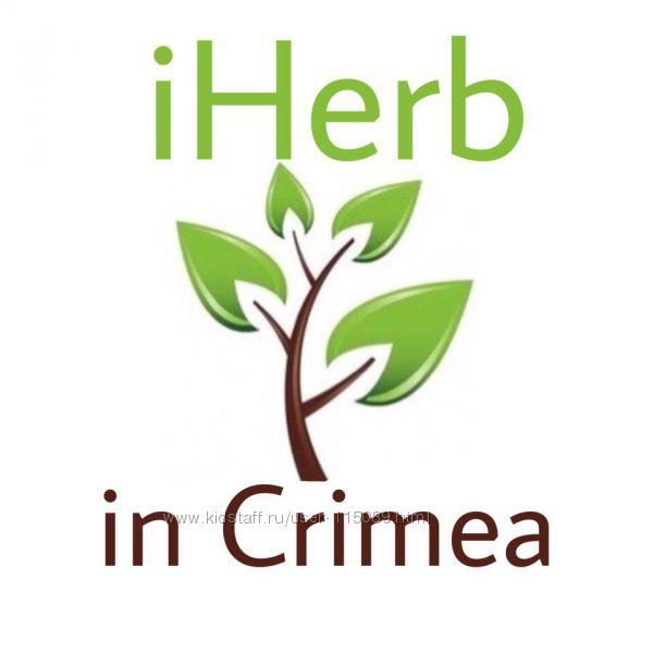 IHerb в Крым