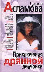 книги Дарьи Асламовой