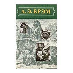 Продам 3 томнмк А. Э Брема  Жизнь животных