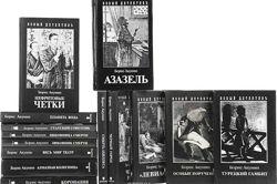Продам книги мини формата Б. Акунина, Бушкова
