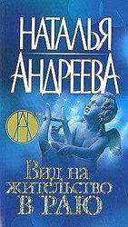 Книги Н. Андреевой
