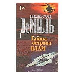 Продам книги Нельсона Демилль