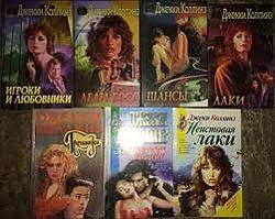 Продам книги Джекки  Коллинз