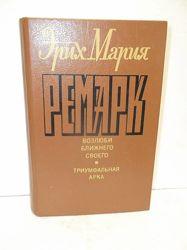 Продам  книги  Эрих Марии Ремарк