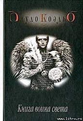 Продам книгу Пауло Коэльо  Книга воина света