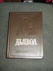 уникальная и редкая книга