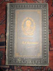 книга  стихотворений Некрасова Дорого