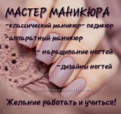Требуется мастер маникюра и педикюра. наращивание ногтей