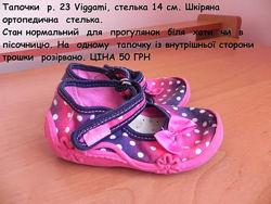 Тапочки Viggami р. 23