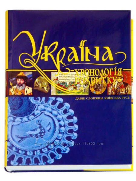 Україна хронологія розвитку подарункове видання