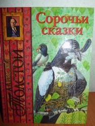 подарочная книга Сорочьи сказки, А. Толстой, Эксмо