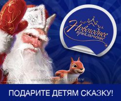 Дед Мороз Радость детям