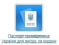 Регистрация в очередь на украинский загранпаспорт, талон