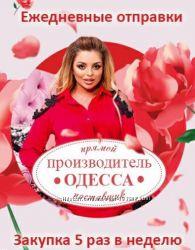 Женская одежда 42-62 Производитель Одесса . Больше 1000 отзывов.
