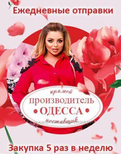 Производитель Одесса женская одежда 42-62  . Больше 1000 отзывов.