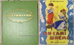 Антикварные книги 1911 1950 1960 гг старые издания
