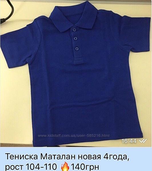 Тениска Марталан Matalan 4года для мальчика
