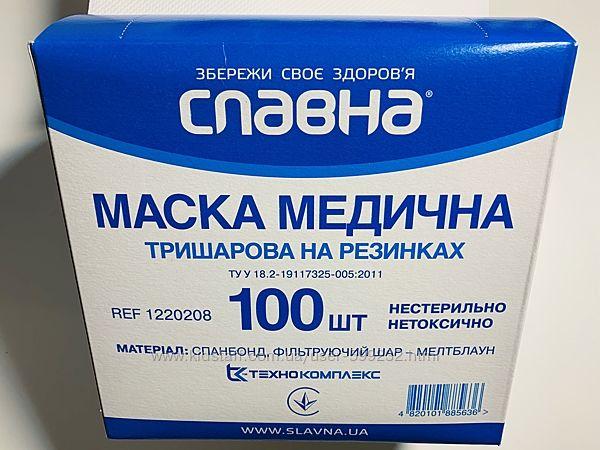 Маска медицинская трехслойная Оригинал Украина