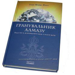 Гранувальник Алмазу українською мовою. Майкл Роуч