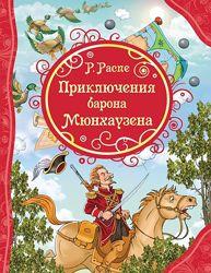 Детские книги Росмэн. Перо. В наличии.