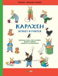 Детские книги. Мелик-Пашаев. В наличии.