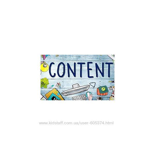 Пропоную наповнення сайта контентом