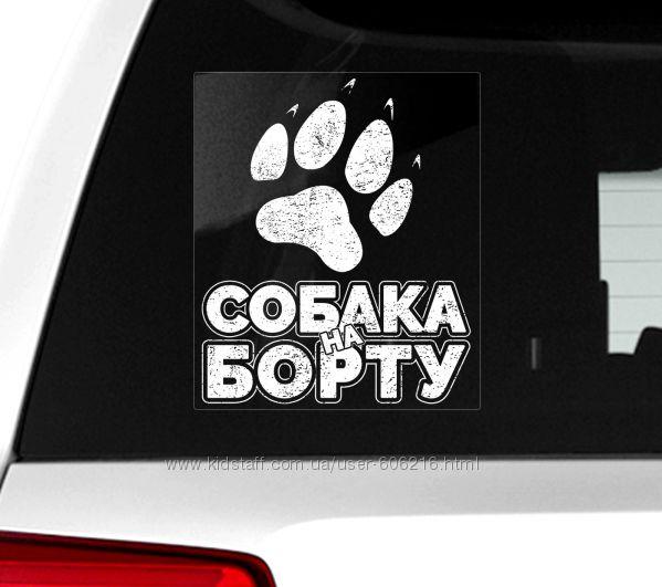 Автомобильная наклейка на стекло Собака на борту