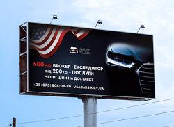 Дизайн наружной рекламы билбордов, бигбордов, ситилайтов Украина